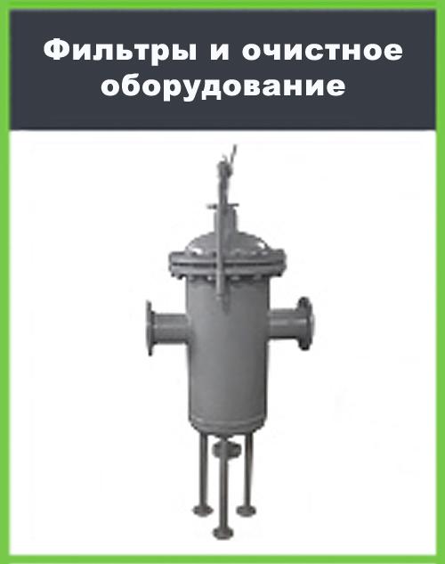 Фильтры и очистное оборудование