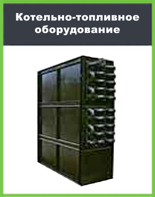 Котельно-топливное оборудование