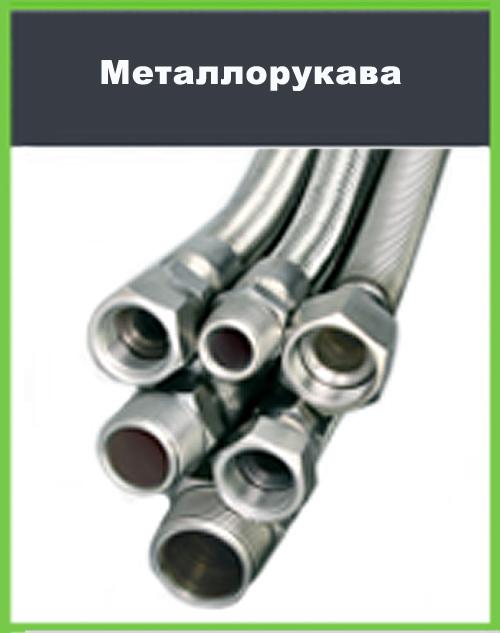 Металлорукава