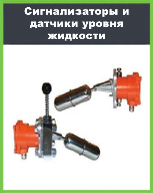 Сигнализаторы и датчики уровня жидкости