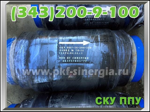 Компенсатор СКУ.ППУ -16-500-200