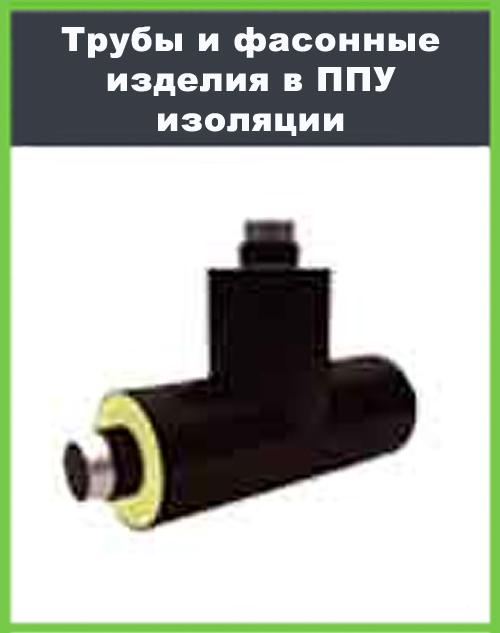 Трубы и фасонные изделия в ППУ изоляции