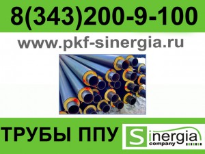 Трубы изолированные ППУ в оболочке
