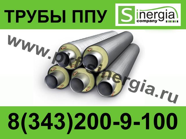Трубы в ППУ, фасонные изделия в изоляции ППУ