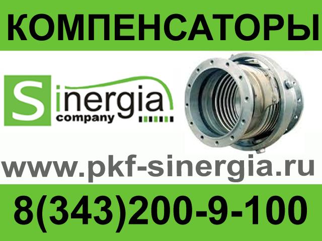 Компенсатор сильфонный осевой КСФ фланцевый, цены на фланцевый компенсатор, стоимость фланцевый компенсатор, наличие фланцевый компенсатор