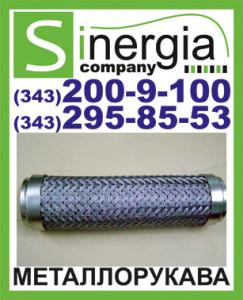 Металлорукав для отвода выхлопных газов, шланг выхлопной, гофра на выхлопную трубу