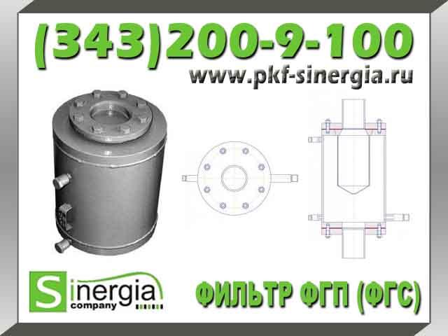 фильтр фгп, фильтр фгс, Фильтр газовый сетчатый прямоточный ФГП (ФГС)