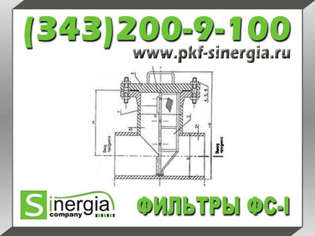 Фильтры сетчатые по Т-ММ-11-2003, Фильтр сетчатый ФС-I