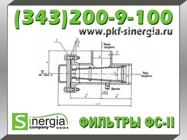 Фильтры сетчатые по Т-ММ-11-2003, фильтр ФС-II