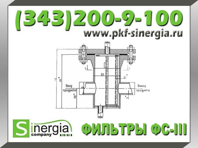 Фильтры сетчатые по Т-ММ-11-2003, Фильтр сетчатый ФС III