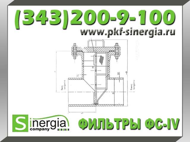 Фильтры сетчатые по Т-ММ-11-2003, Фильтр ФС IV