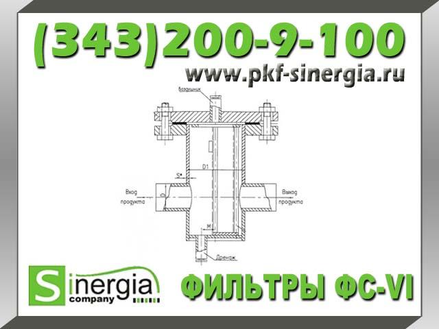 Фильтр ФС-VI по Т-ММ-11-2003