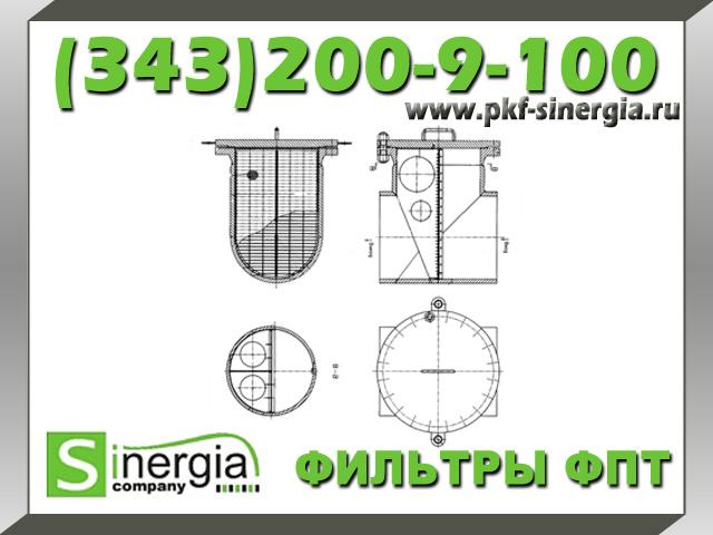 Фильтры пусковые тройниковые ФПТ Ду 300 - Ду 600 мм