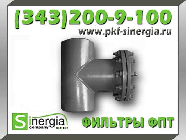 Фильтр ФПТ-150 Ду 150 Ру 16