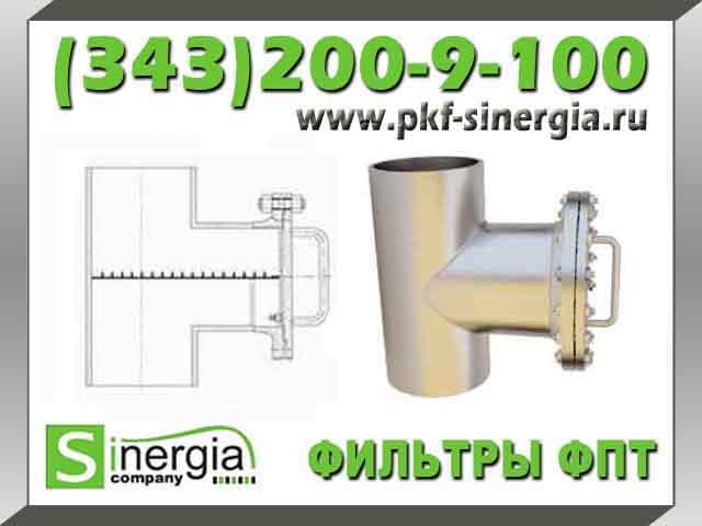 Фильтр ФПТ-250 Ду 250 Ру 25