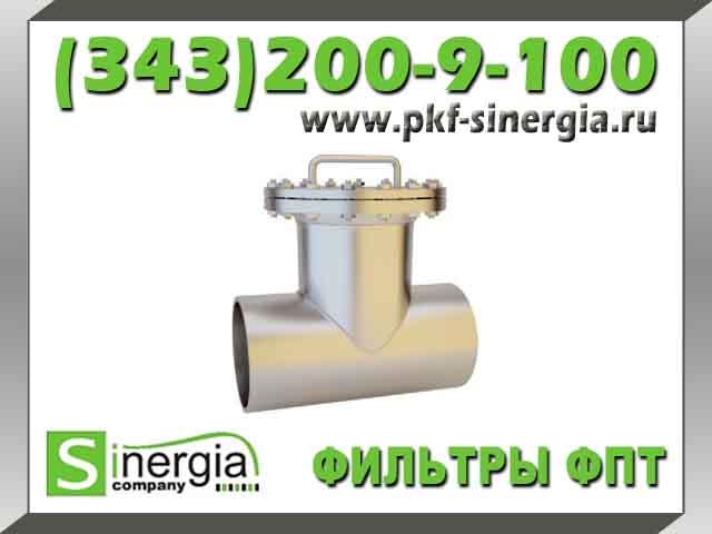 Фильтр пусковой тройниковый ФПТ-500