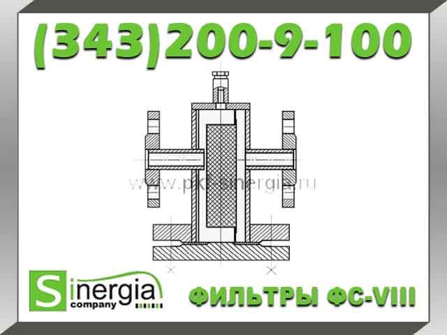 Фильтры ФС-VIII по Т-ММ-11-2003,