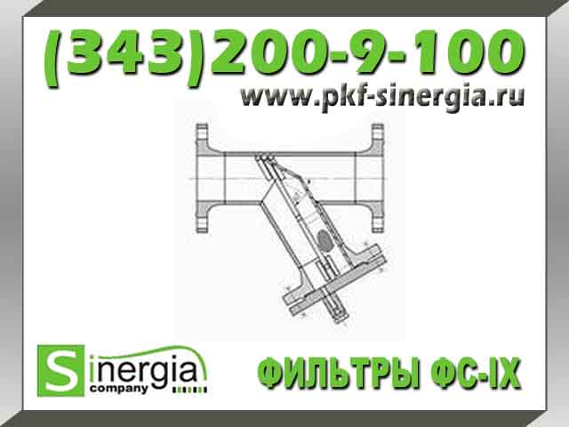 Фильтр ФС-IX по Т-ММ-11-2003