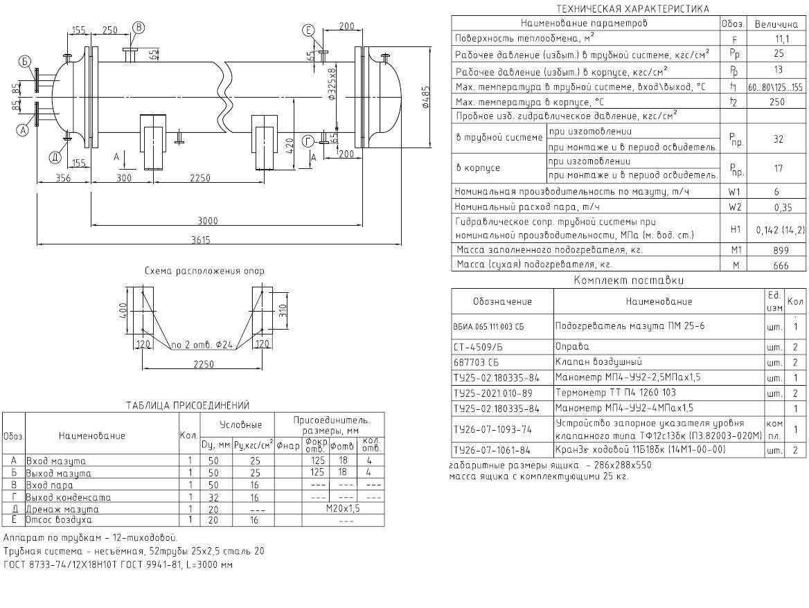 Подогреватель мазута ПМ 10-120 Чайковский Пластины теплообменника Sondex S130 Азов