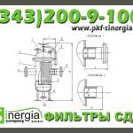 Фильтр жидкостный СДЖ 500-1,6-2-2