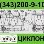 Циклон У21-ББЦ-500