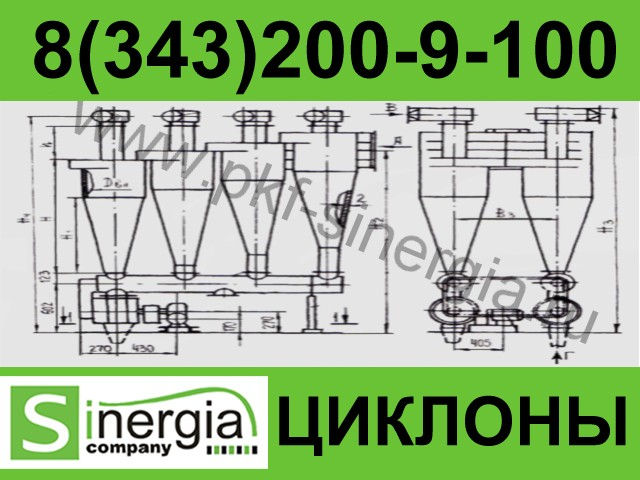 Циклон У21-ББЦ-200