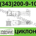 Циклон У21-ББЦ-300