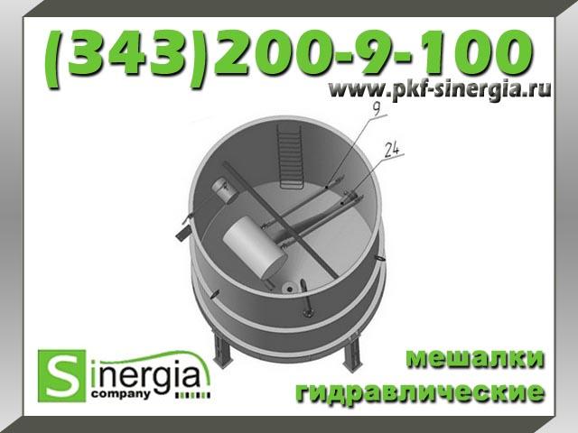 Гидравлическая мешалка МГК-1
