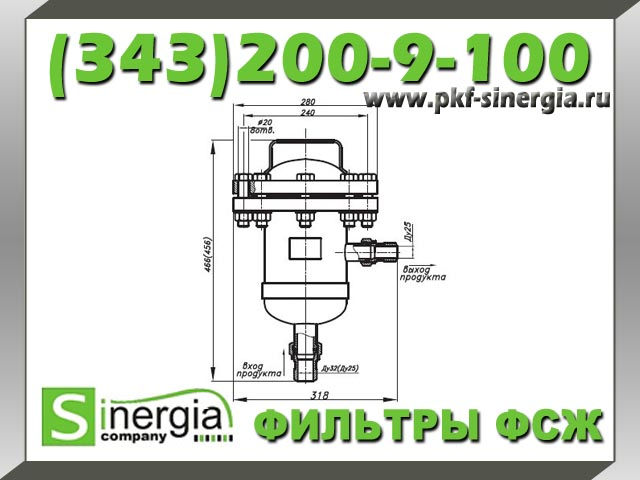 Фильтры жидкостные ФСЖ 25-80-1.1, ФСЖ 25-80-1.2