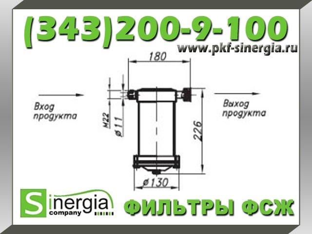 Фильтр ФСЖ 10-80-2