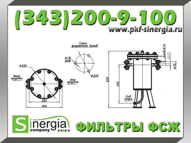 Фильтр сетчатый жидкостный ФСЖ 20-80-1.2