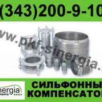 Компенсатор ОПН сильфонный осевой Ду 900 мм , Ру 16, компенсирующая способность 210 мм