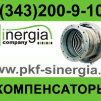 Компенсатор ОПН сильфонный осевой Ду 150 мм , Ру 16, компенсирующая способность 100 мм