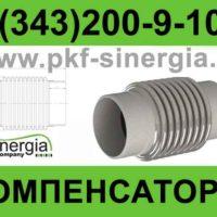 Компенсатор ОПН сильфонный осевой Ду 400 мм , Ру 16, компенсирующая способность 190 мм