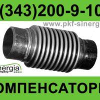 Компенсатор ОПН сильфонный осевой Ду 200 мм , Ру 16, компенсирующая способность 140 мм