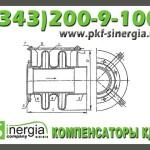 компенсатор КДМ 1