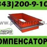 линзовый компенсатор прямоугольный