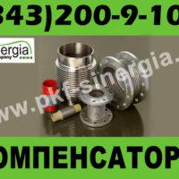 Компенсатор ОПН сильфонный осевой Ду 300 мм , Ру 16, компенсирующая способность 180 мм