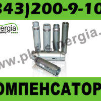 Компенсатор ОПН сильфонный осевой Ду 1200 мм , Ру 16, компенсирующая способность 220 мм