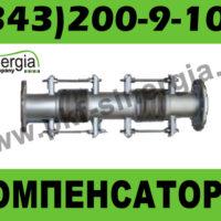 Компенсатор ОПН сильфонный осевой Ду 500 мм , Ру 16, компенсирующая способность 200 мм