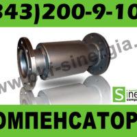 Компенсатор ОПН сильфонный осевой Ду 600 мм , Ру 16, компенсирующая способность 200 мм