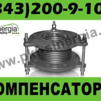 Компенсатор ОПН сильфонный осевой Ду 125 мм , Ру 16, компенсирующая способность 90 мм