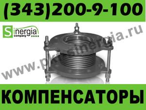 Сильфонные компенсаторы поворотные КСПК,КСПКФ,КСПШ,КСПШФ,КП.02,КД.03