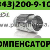 Компенсатор ОПН сильфонный осевой Ду 800 мм , Ру 16, компенсирующая способность 210 мм