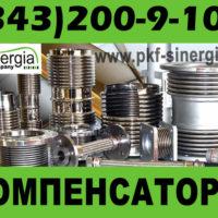 Компенсатор ОПН сильфонный осевой Ду 1000 мм , Ру 16, компенсирующая способность 220 мм