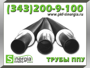 Трубы стальные изолированные ППУ-ПЭ-СП