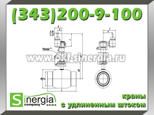 Шаровой кран Бивал серии КШТ 21, 22 с удлиненным штоком
