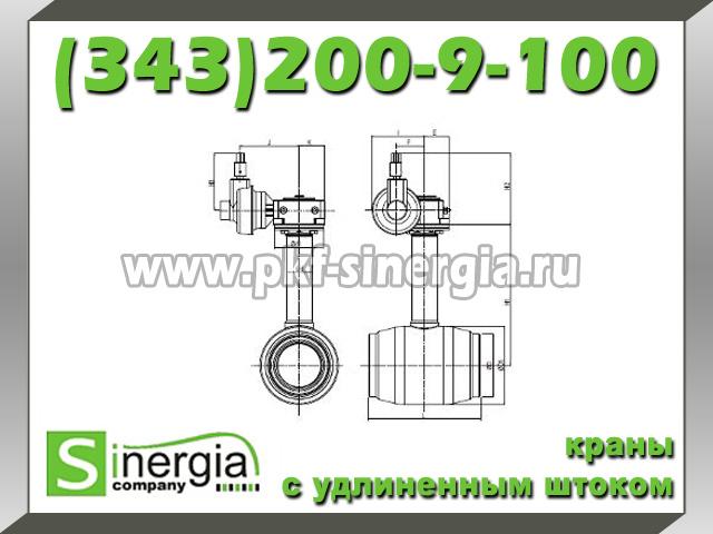 Шаровой кран Naval с удлиненным штоком и редуктором
