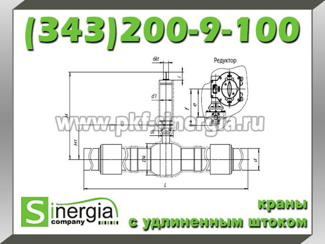 шаровые краны Бивал серия КШГ 42, 52 с удлиненным штоком