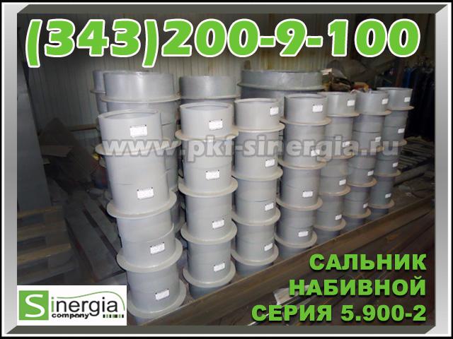 сальник набивной 5.900-2 производство сальников набивных купить набивной сальник по серии 5.900-2